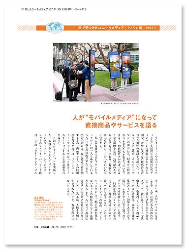 EMC Outdoor gets ink in Japan!